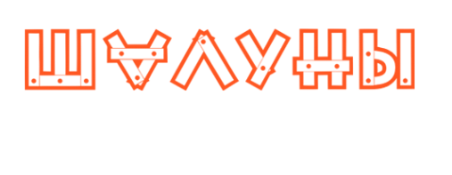 Логотип Шалуны оранжевого цвета