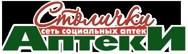 Логотип Столички сеть социальных аптек аптеки